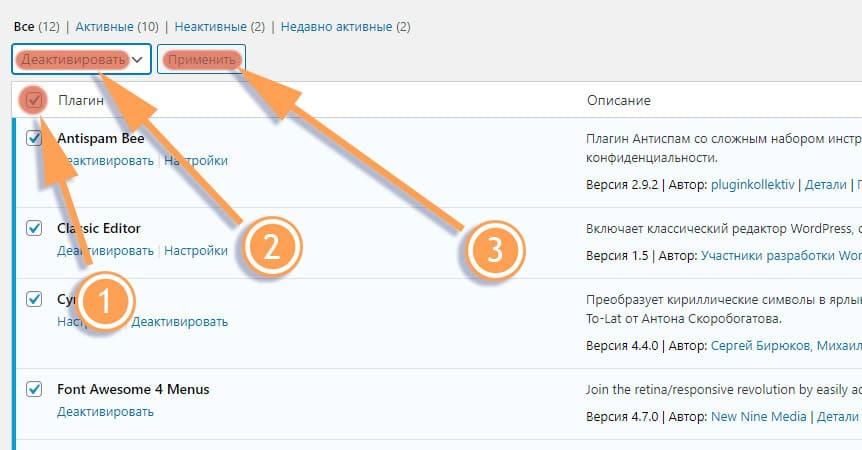 деактивация всех плагинов через консоль администратора WordPress