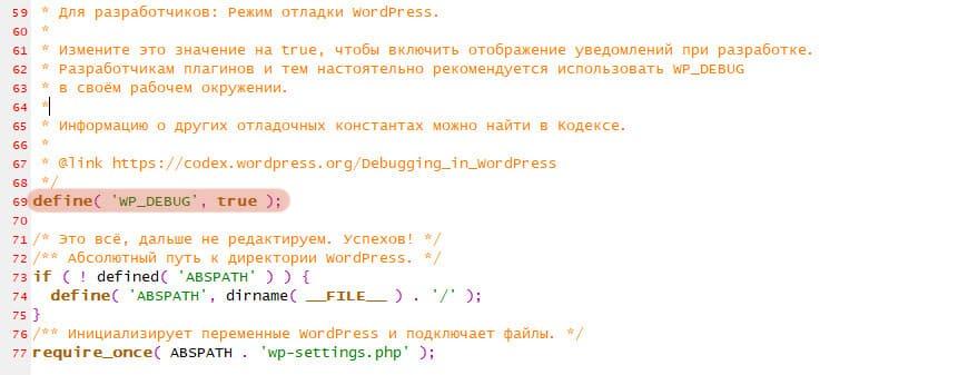 Включаем режим отладки через wp-config.php
