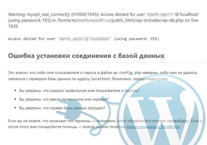 ошибка wp-db.php on line 1626